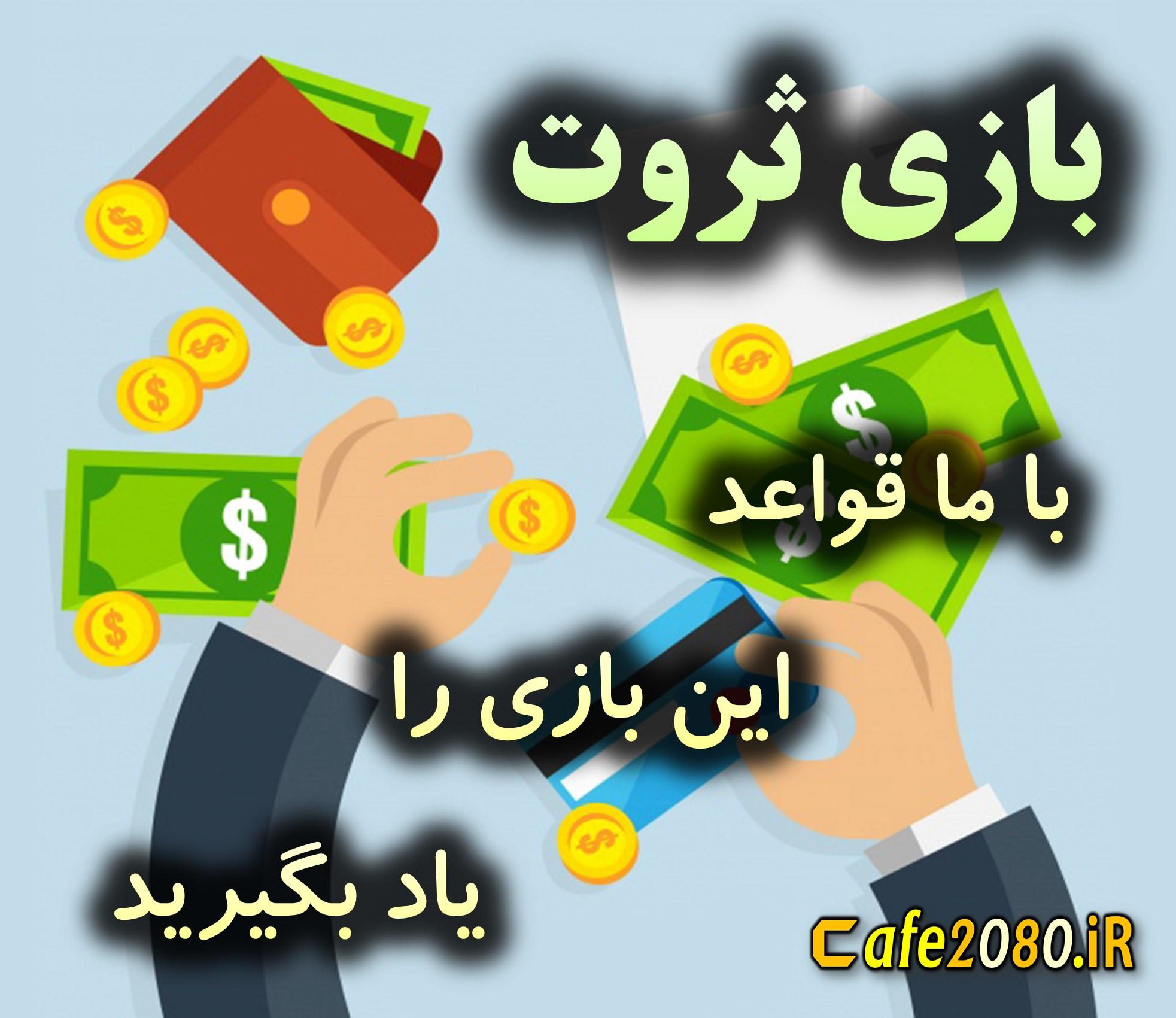 بازی ثروت