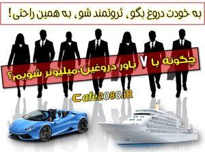 7 دروغی که باید باور کنید تا ثروتمند شوید
