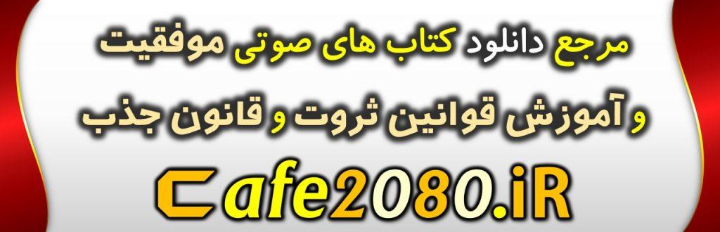 cafe 2080