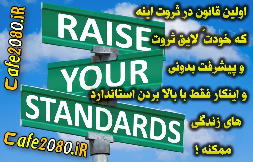چگونه استاندارد زندگی خود را افزایش دهیم؟