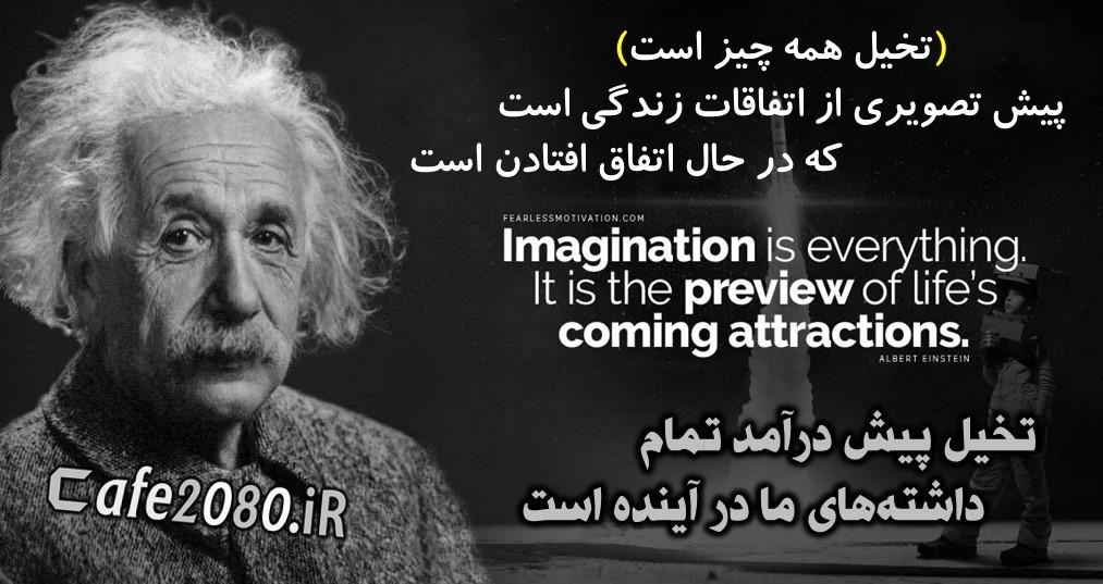 نظر انیشتین درباره ی قدرت تصور کردن