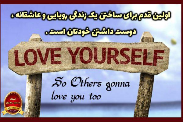 خودت را دوست بدار