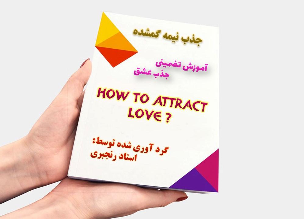 کتاب جذب عشق